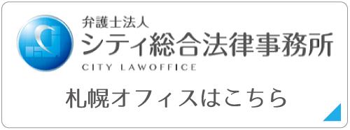 弁護士法人シティ総合法律事務所 札幌オフィスはこちら